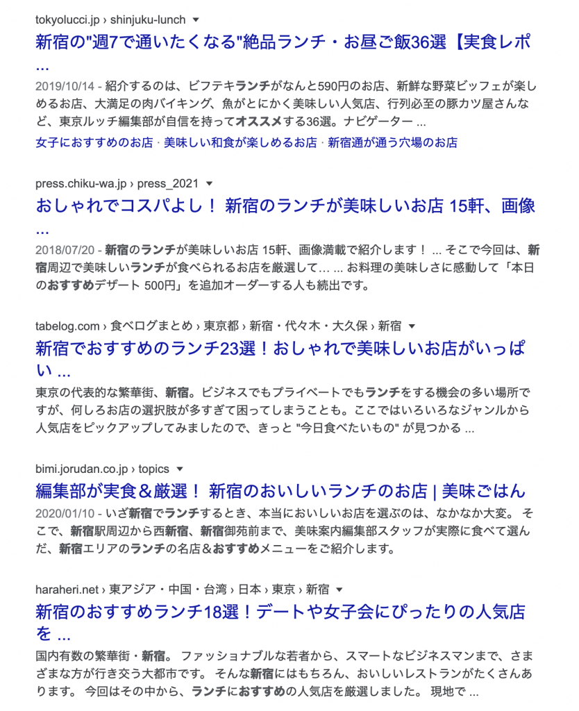 SEO_検索